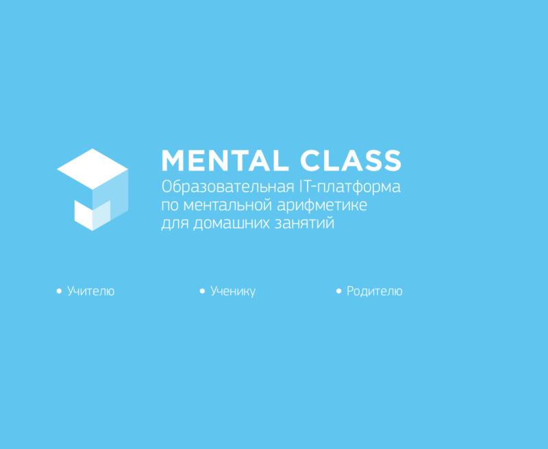 Онлайн-платформа Mental Class