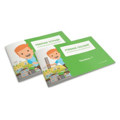 Учебник + тетрадь по ментальной арифметике. Уровень 1