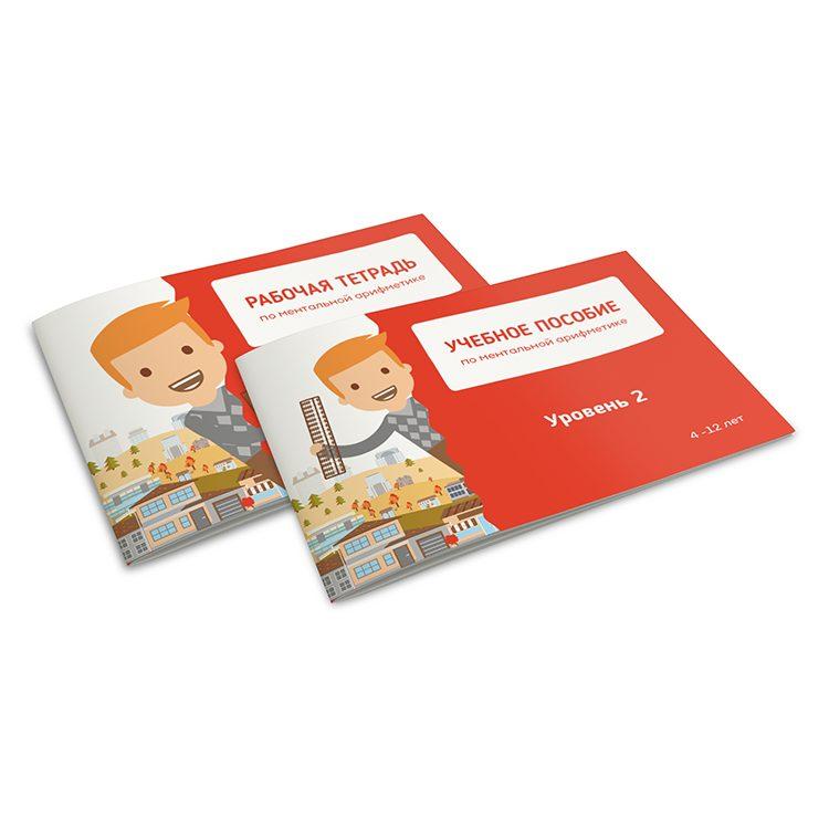 Учебник + тетрадь по ментальной арифметике. Уровень 2