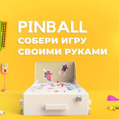 Pinball экологичная игрушка из картона